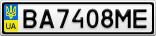 Номерной знак - BA7408ME