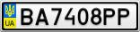 Номерной знак - BA7408PP