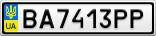 Номерной знак - BA7413PP