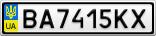 Номерной знак - BA7415KX