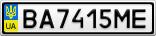 Номерной знак - BA7415ME