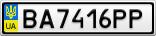 Номерной знак - BA7416PP