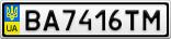 Номерной знак - BA7416TM
