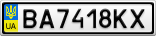 Номерной знак - BA7418KX