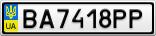 Номерной знак - BA7418PP