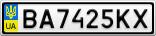 Номерной знак - BA7425KX