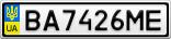 Номерной знак - BA7426ME