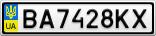 Номерной знак - BA7428KX