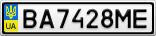 Номерной знак - BA7428ME