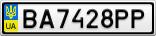 Номерной знак - BA7428PP