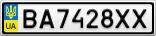 Номерной знак - BA7428XX