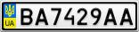 Номерной знак - BA7429AA