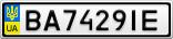 Номерной знак - BA7429IE