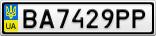 Номерной знак - BA7429PP