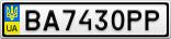 Номерной знак - BA7430PP