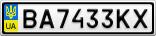 Номерной знак - BA7433KX