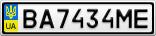 Номерной знак - BA7434ME