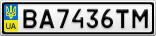 Номерной знак - BA7436TM