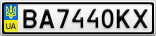 Номерной знак - BA7440KX