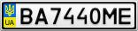 Номерной знак - BA7440ME