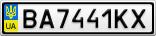 Номерной знак - BA7441KX