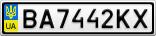 Номерной знак - BA7442KX