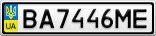 Номерной знак - BA7446ME