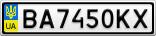 Номерной знак - BA7450KX