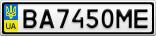 Номерной знак - BA7450ME