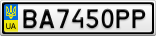 Номерной знак - BA7450PP