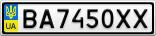 Номерной знак - BA7450XX