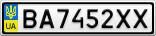Номерной знак - BA7452XX