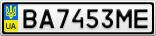 Номерной знак - BA7453ME