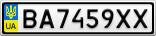 Номерной знак - BA7459XX