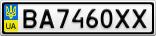 Номерной знак - BA7460XX