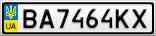 Номерной знак - BA7464KX