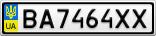 Номерной знак - BA7464XX
