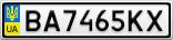 Номерной знак - BA7465KX
