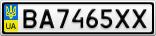 Номерной знак - BA7465XX