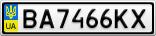 Номерной знак - BA7466KX