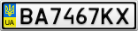 Номерной знак - BA7467KX