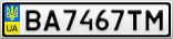 Номерной знак - BA7467TM