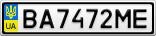 Номерной знак - BA7472ME