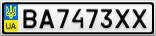 Номерной знак - BA7473XX