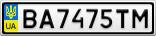 Номерной знак - BA7475TM