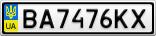 Номерной знак - BA7476KX