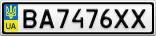 Номерной знак - BA7476XX