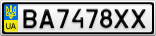 Номерной знак - BA7478XX