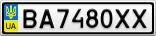 Номерной знак - BA7480XX