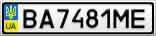 Номерной знак - BA7481ME